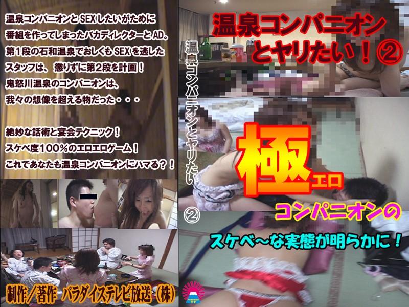 温泉コンパニオンと遊びたい!In鬼怒川