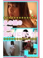 (parat00293)[PARAT-293] あの娘の家に泊まりに行こう!(5) ダウンロード