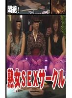 熟女SEXサークル(3)失神する獣たち〜山の手在住セレブ〜 ダウンロード