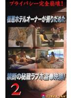 (parat00297)[PARAT-297] ラブホ盗撮!素人娘が風俗に売られる瞬間 ダウンロード
