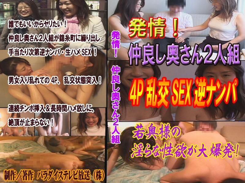 (parat00300)[PARAT-300] 新婚6カ月素人若妻、4P乱交SEX逆ナンパ! ダウンロード