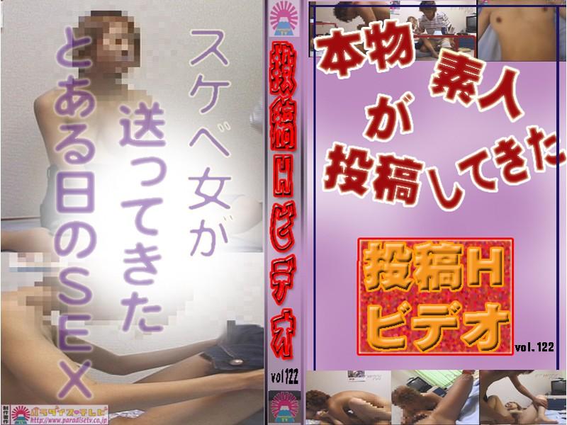 投稿Hビデオ〜本物カップルSEX!放尿付き!