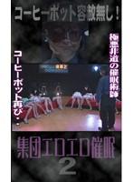 「集団催眠!女8人が同時処女喪失!」のパッケージ画像