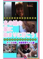 (parat00309)[PARAT-309] あの娘の家に泊まりに行こう(6)〜医療学校に通うインテリ素人娘〜 ダウンロード