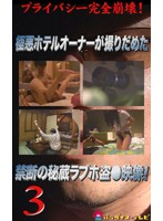 自ら盗撮!ラブホオーナーの衝撃映像公開(3) ダウンロード