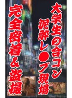 激撮 大学生○ーフリ合コン泥酔レ○プ ダウンロード