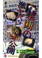 激ヤバDVD公開!ネットオークション落札
