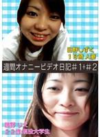若妻と現役女子大生のオナニービデオ日記! ダウンロード