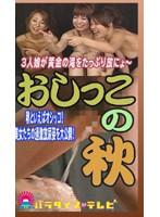 (parat00353)[PARAT-353] おしっこ祭り2005!尿スポーツ&料理 ダウンロード