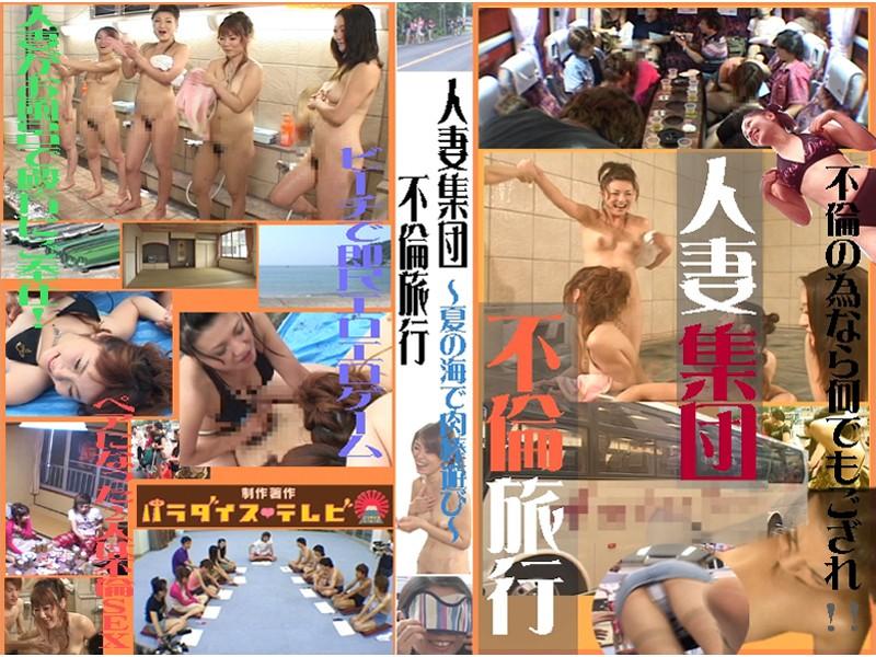 旅館にて、熟女、紅蘭出演の不倫無料動画像。集団不倫旅行~夏の海で肉棒遊び