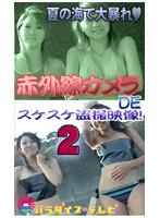 (parat00355)[PARAT-355] 夏の海で赤外線カメラ!スケスケ盗撮! ダウンロード