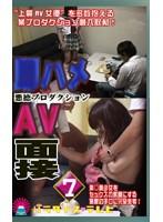 (parat00362)[PARAT-362] 即ハメAV面接〜素人娘が悪徳事務所に! ダウンロード