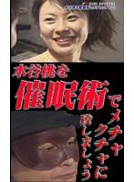 AV女優水谷桃を催眠術でメチャクチャに!