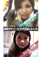 18歳美少女と24歳独身OLのオナニー日記 ダウンロード