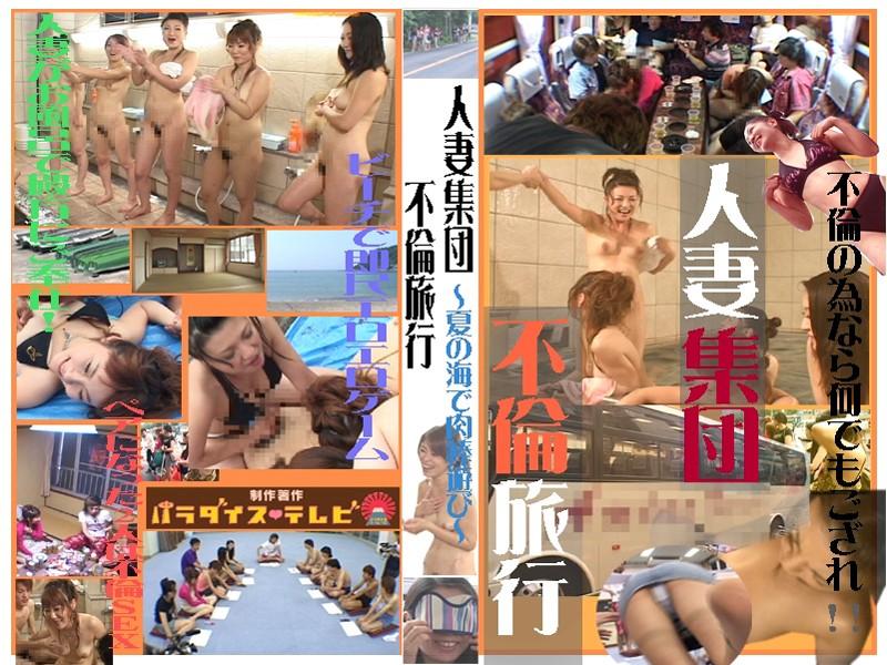 水着のカップルのフェラ無料熟女動画像。人妻だらけの水泳大会&不倫旅行!