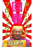 10代娘のマ●コに80歳老人チンポ挿入 ダウンロード