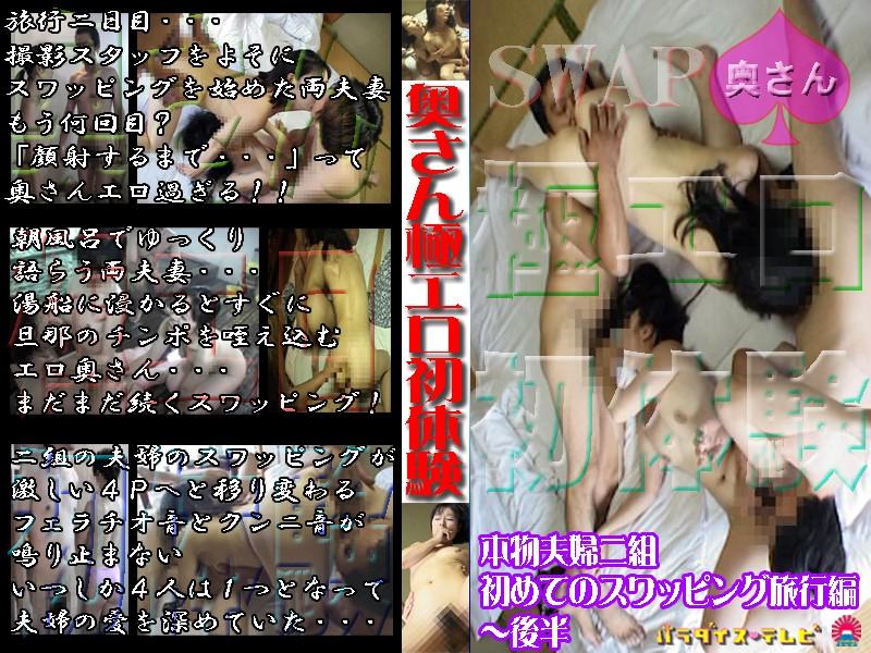 花嫁のフェラ無料熟女動画像。本物夫婦!