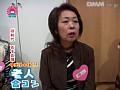 中出し敬老の日SP!老人SEX合コン 3