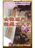 密着!女性専門性感エステ〜本物夫婦編〜 ダウンロード