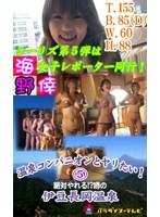 超Hな伊豆長岡で温泉コンパニオン遊び ダウンロード