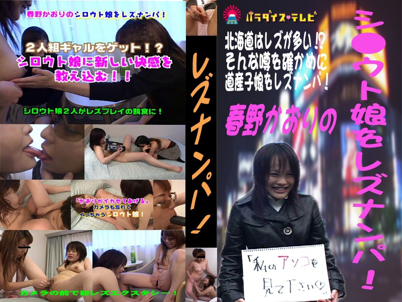 シロウト娘をレズナンパ!in北海道!?