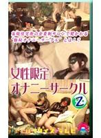 潜入!女性限定オナニーサークル 〜集団絶頂編〜 ダウンロード