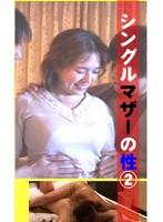 (parat00417)[PARAT-417] シングルマザーの性技!超有名人も絶頂 ダウンロード