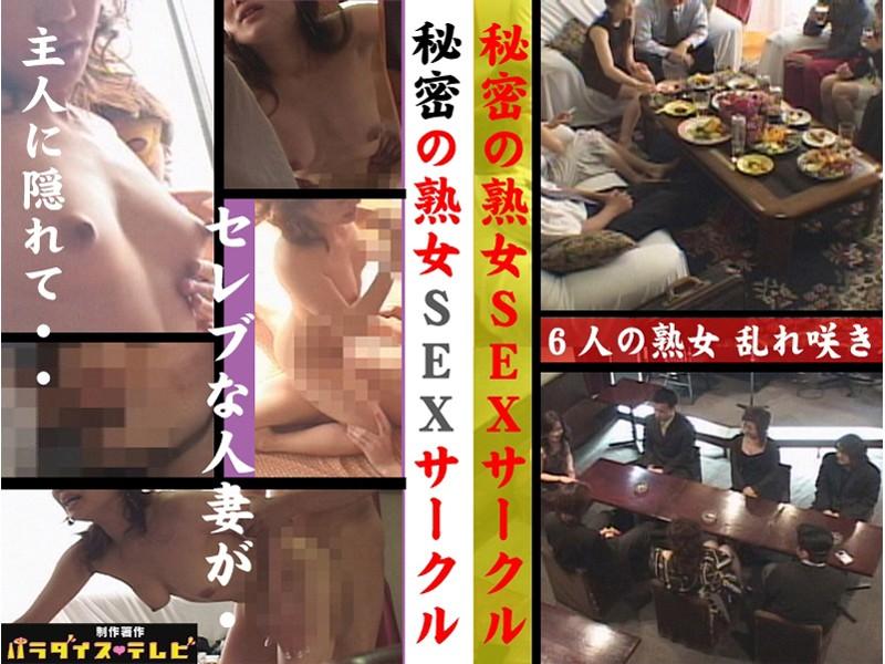 上品の人妻のsex無料動画像。エロ妻9人の秘密の熟女SEXサークル!