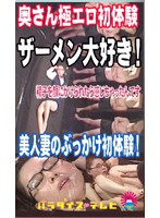 (parat00426)[PARAT-426] 精子大好き!超美人妻'ブッカケ'初体験! ダウンロード