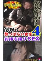 (parat00438)[PARAT-438] 新年会帰り恒例!路上泥酔爆睡女を4 ダウンロード