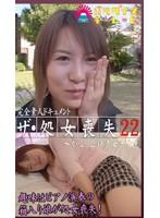 処女喪失!〜女子大生・りさこ(20才)上品なお嬢様〜 ダウンロード