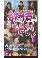 (parat00448)[PARAT-448] 近親相姦!'五十路'母さん中出しSEX ダウンロード