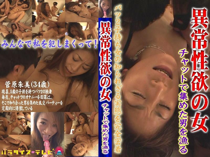 自宅にて、泥酔の人妻、菅原朱美出演の乱交無料熟女動画像。チャットで男漁り&乱交主催!