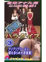 (parat00462)[PARAT-462] 浣腸パラダイス3〜ザうんこ我慢!〜 ダウンロード