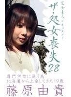 札幌出身19才処女喪失!絶頂に完全密着 ダウンロード