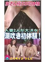 (parat00467)[PARAT-467] '潮吹き初体験'松阪○子激似人妻が ダウンロード