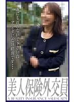 (parat00475)[PARAT-475] 密着!カラダで契約を取る美人保険外交員 ダウンロード