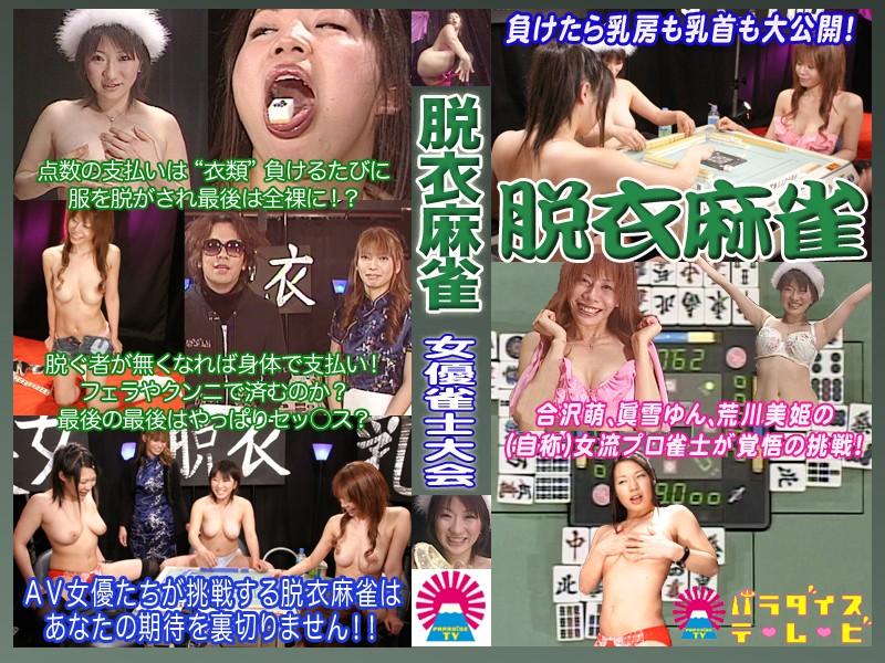 脱衣マージャン2006冬!濃縮版