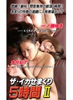 (parat00486)[PARAT-486] 現役女子大生&ハーフ美女をイカセ5時間 ダウンロード