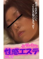 密着!女性専門性感エステ 〜セレブな奥様編〜 ダウンロード