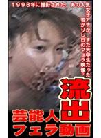 (parat00515)[PARAT-515] 女子アナウンサーのフェラチオ映像流出! ダウンロード