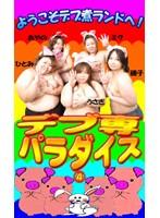 デブ専パラダイス(4)~巨肉女大乱交