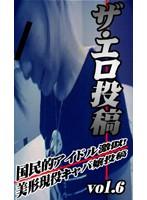 (parat00527)[PARAT-527] ザ・エロ投稿(6)〜シロウト自我撮り〜 ダウンロード