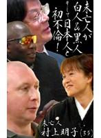 (parat00530)[PARAT-530] 高○礼子似未亡人が黒人&白人と初不倫! ダウンロード