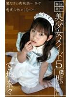 ロリッ娘・宮地奈々の美少女メイド(5)