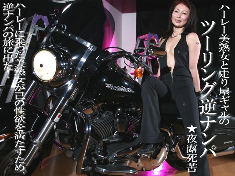 ホテルにて、カップル、野宮凛子出演のカーSEX無料動画像。ハーレー美熟女のツーリング逆ナンパ