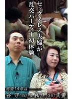 「本物夫婦が'乱交'初体験!妻が他の男と」のパッケージ画像