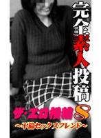 (parat00570)[PARAT-570] ザ・エロ投稿(8)〜巨乳奥さんと不倫FUCK!〜 ダウンロード
