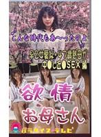 (parat00585)[PARAT-585] 四十路美人母さん大集合!近○相姦祭り! ダウンロード