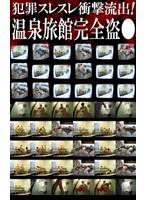 流出!温泉盗○24時〜犯罪スレスレ ダウンロード